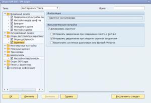 scripting_settings