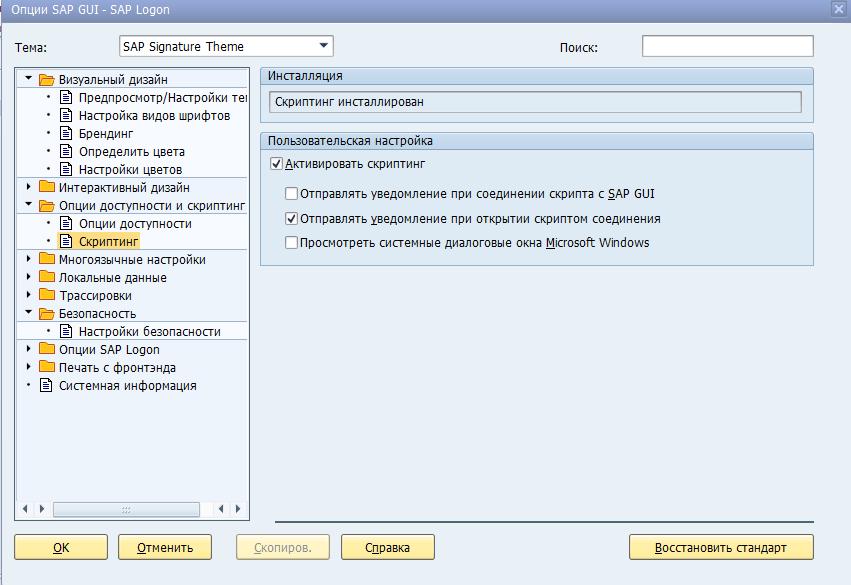 SAP GUI Scripting Tutorial - SAP HR от Поцелуева